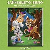 Песни и стихчета за най-малките: Зайченцето бяло - компилация