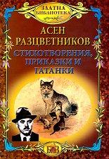 Стихотворения, приказки и гатанки - Асен Разцветников - продукт