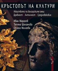 Кръстопът на култури - Иван Маразов, Татяна Шалганова, Оксана Минаева -