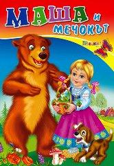 Маша и мечокът - играчка