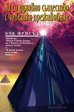 Ти си духовно същество с човешко преживяване - Боб Фрисъл -