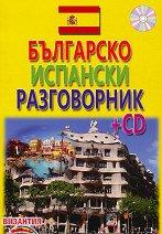 Българско-испански разговорник + CD -