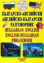 Българско-английски и английско-български разговорник + CD -
