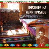 Иван Кремов - Песните на Иван Кремов  - компилация