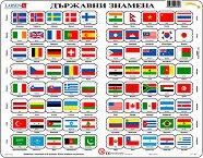 Държавни знамена - Образователен пъзел в картонена подложка - пъзел