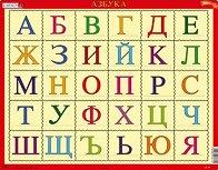 Българската азбука - Пъзел в картонена подложка -