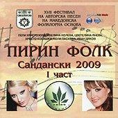 Пирин фолк Сандански 2009 - 1 част - албум