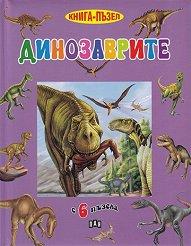Книга-пъзел: Динозаврите -
