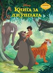 Чародейства: Книга за джунглата -