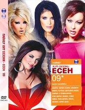Пайнер Хит Сезони - Есен 2009 -