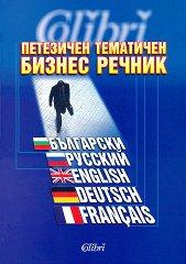 Петезичен тематичен бизнес речник -