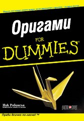 Оригами for Dummies - продукт