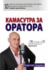 Камасутра за оратора - Радислав Гандапас -