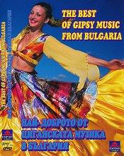 Ибро Лолов - Най-доброто от циганската музика в България : Ibro Lolov - The Best Of Gipsy Music From Bulgaria - компилация