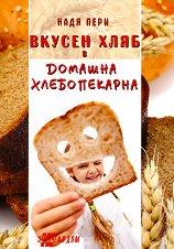 Вкусен хляб в домашна хлебопекарна -