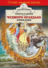 Чудното огледало - приказки - Георги Райчев - книга