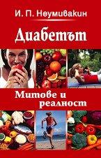 Диабетът: Митове и реалност - И. П. Неумивакин - книга