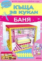 Къща за кукли: Баня - Картонен модел - играчка