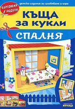 Къща за кукли: Спалня - Картонен модел - играчка