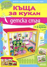 Къща за кукли: Детска стая - Картонен модел - играчка