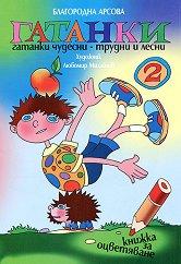 Гатанки - 2 част - Благородна Арсова -