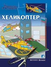 Хеликоптер - играчка