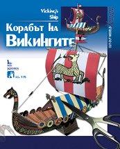 Корабът на викингите - играчка