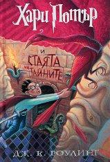 Хари Потър и стаята на тайните - книга 2 - играчка