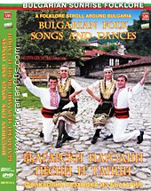 Български народни песни и танци - Фолклорна разходка из България - компилация