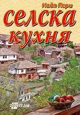 Селска кухня - Надя Пери - книга