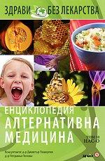 Енциклопедия алтернативна медицина: Том 10 - НАС-О -