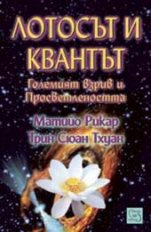 Лотосът и квантът - Трин Сюан Тхуан, Матийо Рикар -
