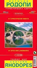 Туристическа карта на Източни Родопи. Перперикон и Татул Tourist Map of Eastern Rhodopes. Perperikon and Tatul -