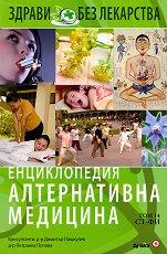 Енциклопедия алтернативна медицина: Том 14 - СТ-ФИ -