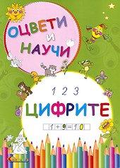 Оцвети и научи: Цифрите - Катерина Милушева -