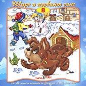 Песни и стихчета за най-малките: Шаро и първият сняг - албум