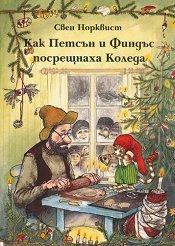 Как Петсън и Финдъс посрещнаха Коледа - Свен Норквист -