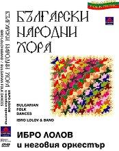 Ибро Лолов и неговия оркестър - Български народни хора - албум