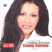 Славка Калчева - От българско, по-българско - албум