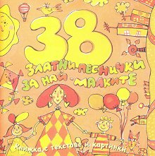 38 златни песнички за най-малките - албум