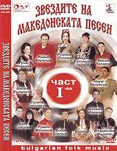 Звездите на македонската песен - част I - албум