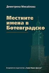 Местните имена в Ботевградско -