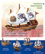 """Китайски транспортен кораб - 3D пъзел - """"Исторически кораби"""" -"""