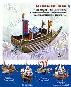 """Корейски боен кораб - 3D пъзел - """"Исторически кораби"""" -"""