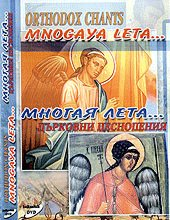 Многая лета.. - Православни песнопения - албум