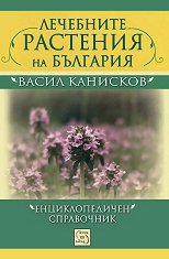 Лечебните растения на България - Васил Канисков - книга