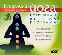 Кундалини йога: Сутрешна и вечерна програма - 2 части - DVD - продукт