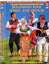 Български народни песни и танци - Най-популярните български ритми - албум