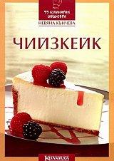 Чийзкейк - Невяна Кънчева - продукт