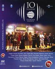 10 години телевизия Планета - 2 DVD -